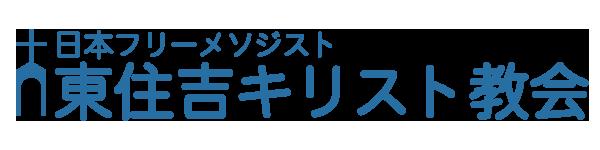 日本フリーメソジスト 東住吉キリスト教会